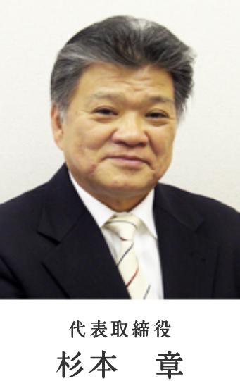 代表取締役 杉本 章